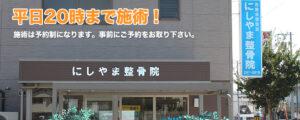 姫路市のにしやま整骨院